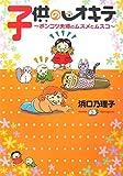 子供のオキテ / 浜口 乃理子 のシリーズ情報を見る