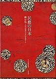 民藝の日本: 柳宗悦と『手仕事の日本』を旅する (単行本)