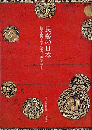 民藝の日本: 柳宗悦と『手仕事の日本』を旅する (単行本)の詳細を見る