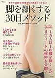 脚を細くする30日メソッド (TJMOOK)