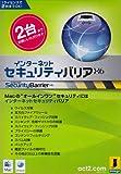 インターネットセキュリティバリア X6 (商品イメージ)