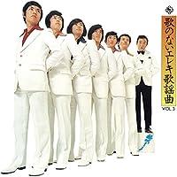 歌のないエレキ歌謡曲シリーズ VOL.3(1971年発売)