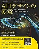 APIデザインの極意 Java/NetBeansアーキテクト探究ノート