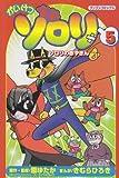 かいけつゾロリ (5) (ブンブンコミックス)