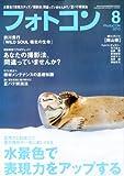 フォトコン 2010年 08月号 [雑誌]