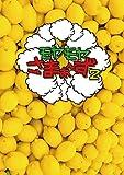 【メーカー特典あり】モヤモヤさまぁ~ず2 DVD BOX (vol.30 & vol.31) (ポストカード付)