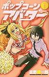 ポップコーンアバター 1 (少年サンデーコミックス)