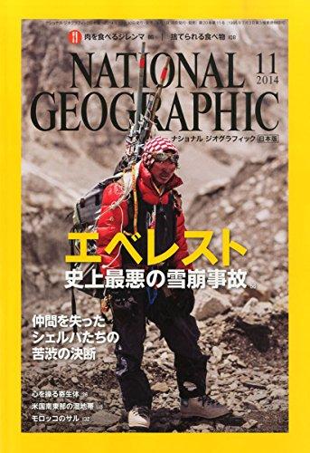 NATIONAL GEOGRAPHIC (ナショナル ジオグラフィック) 日本版 2014年 11月号 [雑誌]の詳細を見る