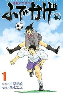 修羅の門異伝 ふでかげ(1) (月刊少年マガジンコミックス)
