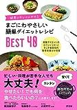 まごにわやさしい簡単ダイエットレシピBEST40