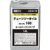 ガレージ・ゼロ チェーンソーオイル オールシーズンタイプ 【ISO VG100】 18L GZAL78