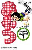 おやつ 1【期間限定 無料お試し版】 (少年チャンピオン・コミックス)