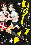 いっツー 7 (ヤングチャンピオンコミックス)