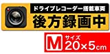 Exproud製 後方録画中 リアルM ステッカー シール 20x5cm Mサイズ ドライブレコーダー搭載車両 嫌がらせ接近抑止M