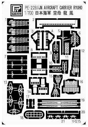 1/700 日本海軍 航空母艦 龍鳳用エッチングパーツ (PE228)