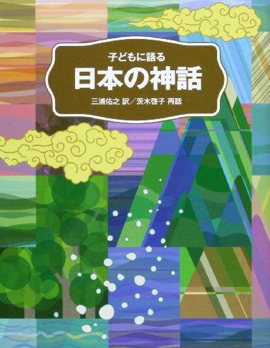 子どもに語る日本の神話の詳細を見る