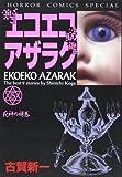 エコエコアザラク 5 (ホラーコミックススペシャル)