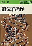 遺伝子操作 (1984年) (科学全書〈13〉)