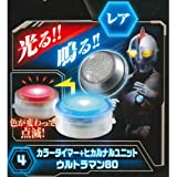 ガシャポンヒカルナル ウルトラマン カラータイマー [4.レア:カラータイマー+ヒカルナルユニット ウルトラマン80](単品)