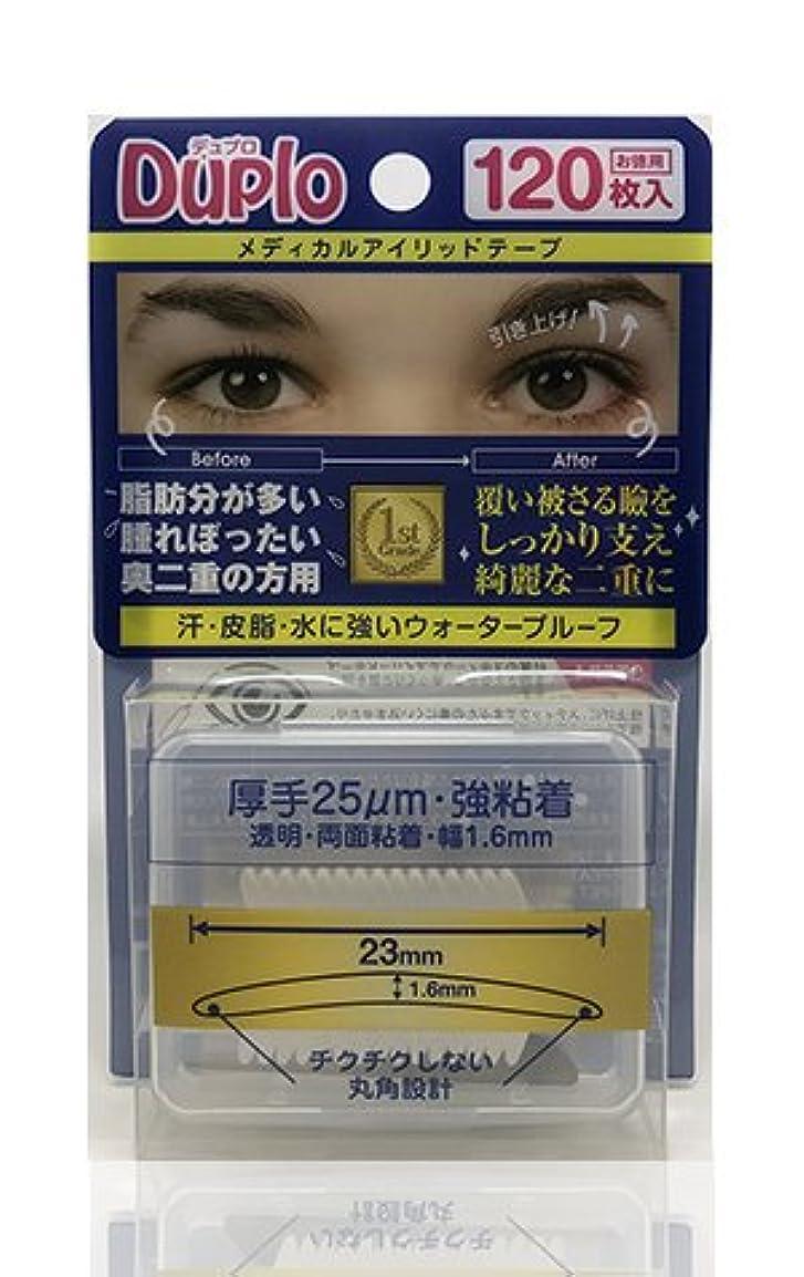 抽象化ロッカー豆Duplo デュプロ メディカルアイリッドテープ 厚手 25μm 強粘着 (眼瞼下垂防止用テープ) 透明?両面 120枚入