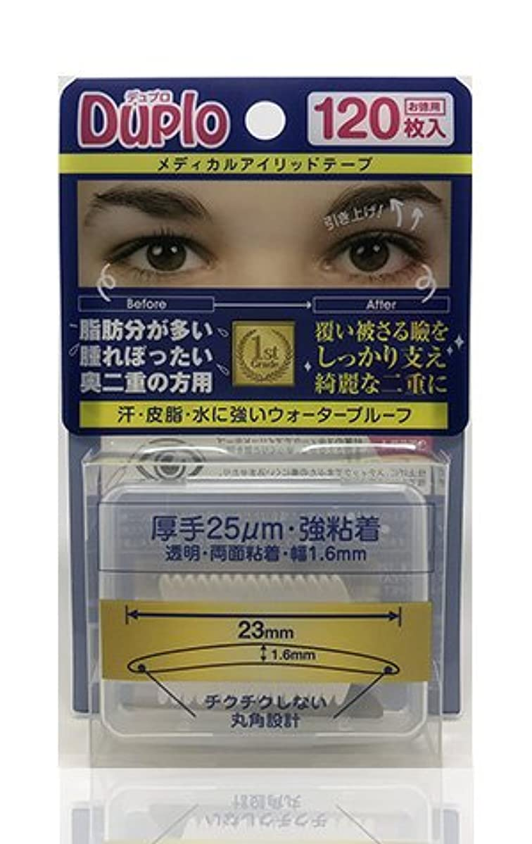 捕虜過ちお母さんDuplo デュプロ メディカルアイリッドテープ 厚手 25μm 強粘着 (眼瞼下垂防止用テープ) 透明?両面 120枚入