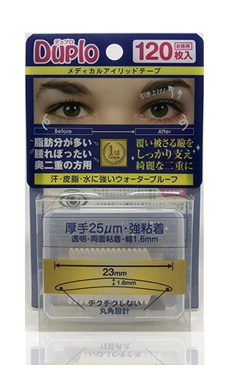 誰か貫入技術Duplo デュプロ メディカルアイリッドテープ 厚手 25μm 強粘着 (眼瞼下垂防止用テープ) 透明・両面 120枚入