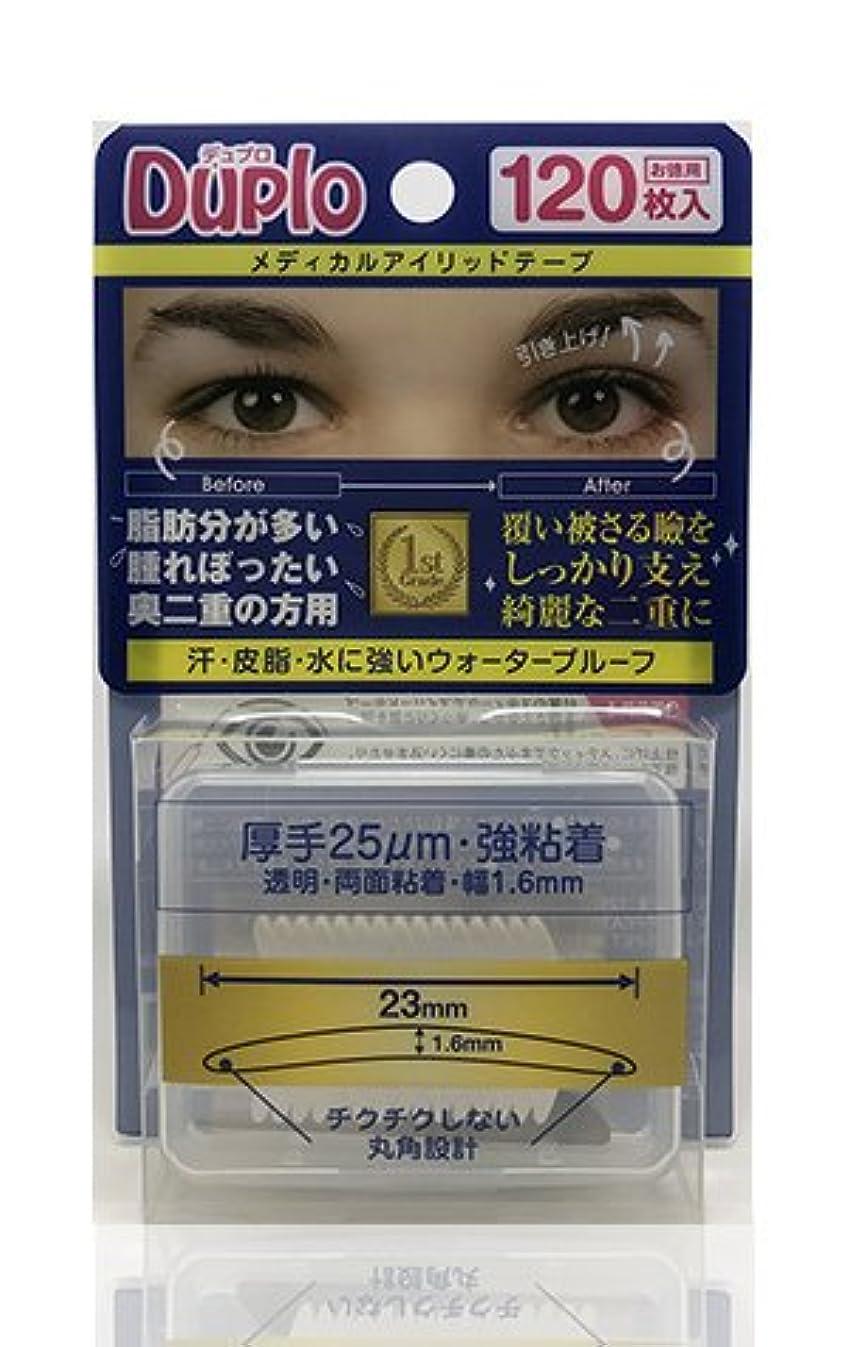 四面体道路囲いDuplo デュプロ メディカルアイリッドテープ 厚手 25μm 強粘着 (眼瞼下垂防止用テープ) 透明?両面 120枚入
