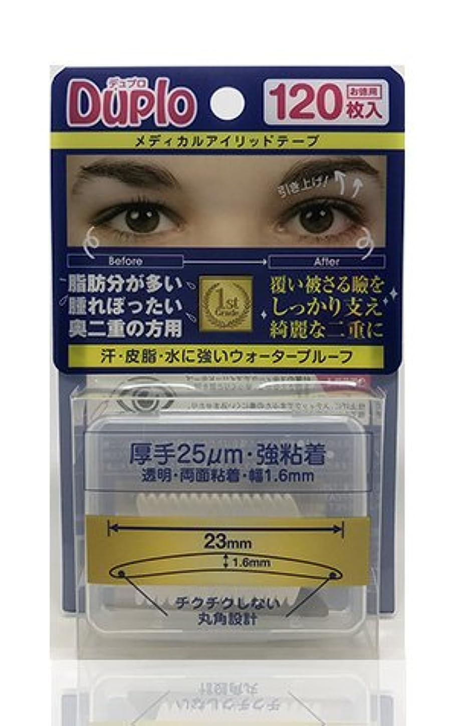 上げる通知テロDuplo デュプロ メディカルアイリッドテープ 厚手 25μm 強粘着 (眼瞼下垂防止用テープ) 透明?両面 120枚入