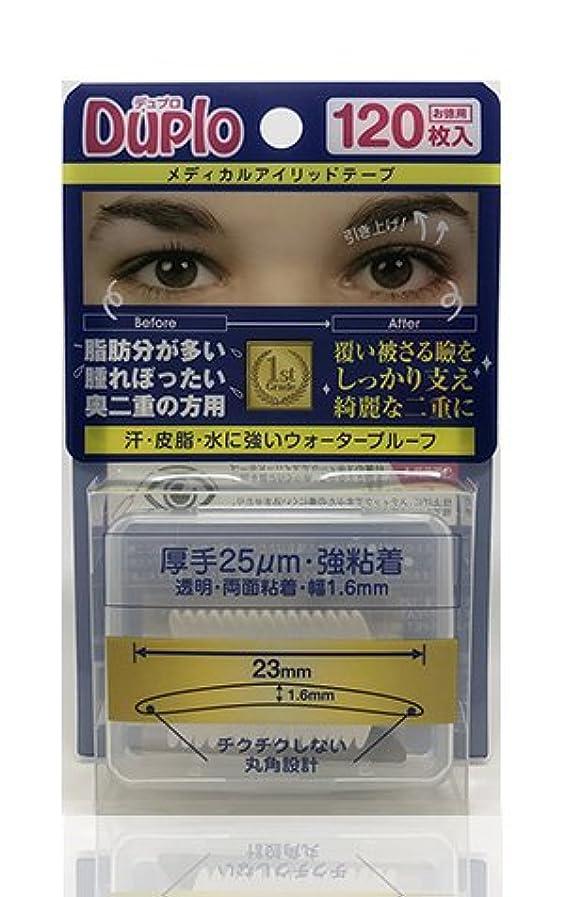 変更可能保険をかける適度なDuplo デュプロ メディカルアイリッドテープ 厚手 25μm 強粘着 (眼瞼下垂防止用テープ) 透明?両面 120枚入