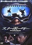 スノーボーダー[DVD]