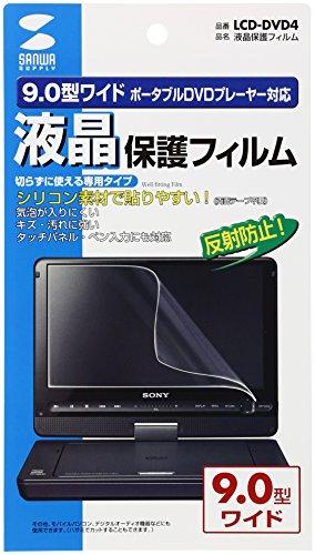 サンワサプライ 液晶保護フィルム 9.0型ポータブルDVDプレーヤー用 LCD-DVD4 1個