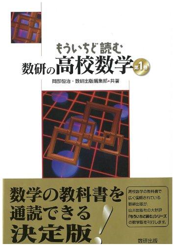 もういちど読む数研の高校数学 第1巻の詳細を見る