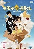 モモのお宅の王子さま ~愛就宅一起~ DVD-BOXI