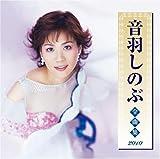 音羽しのぶ全曲集2010