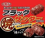 【関東夏季限定】 ブラック焼サンダー 50g×10袋入り