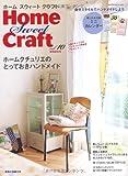 ホームスウィートクラフト Vol.10 (Heart Warming Life Series) 画像