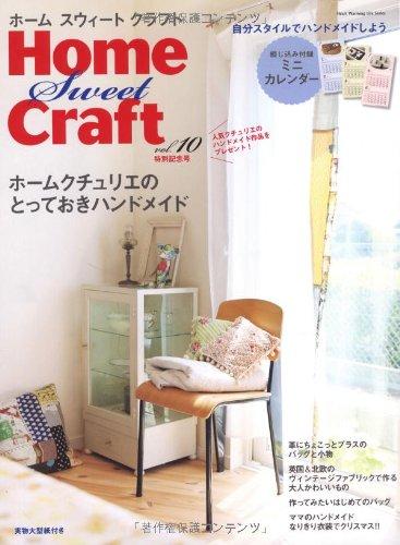 ホームスウィートクラフト Vol.10 (Heart Warming Life Series)