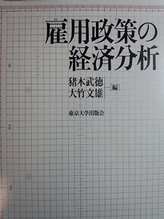 雇用政策の経済分析
