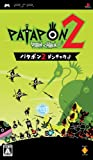パタポン2 ドンチャカ ♪ - PSP