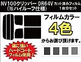 NISSAN NV100クリッパー バン(※ハイルーフ用) DR64V カット済みカーフィルム / ウルトラブラック