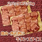 【商番1103】焼肉・炒め物 牛タンスライス 500g(250g×2)