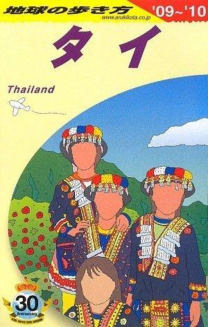 D17 地球の歩き方 タイ 2009~2010 (地球の歩き方)の詳細を見る