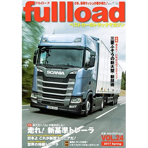 ベストカーのトラックマガジン fullload VOL.24 (別冊ベストカー)