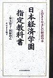 日本経済学園指定教科書―とびきりやさしい経済の本