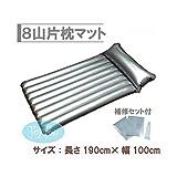 業務用本格エアーマットシルバー 8山片枕 mat-8sw│業務用マット エアマット