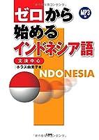 MP3付 ゼロから始めるインドネシア語