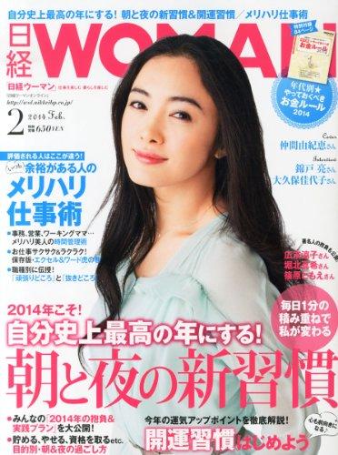 日経 WOMAN (ウーマン) 2014年 02月号 [雑誌]の詳細を見る