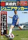 超実戦的ジュニアサッカー Vol.1 キック&ボールコントロールを磨く (DVD) (<DVD>)