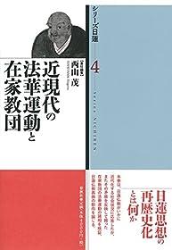 近現代の法華運動と在家教団 (シリーズ日蓮)