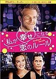 私が幸せになる恋のルール [DVD]